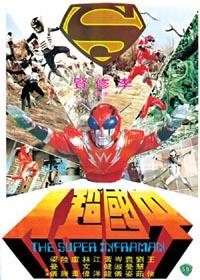 Super Inframan [1975]