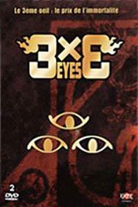 3x3 eyes [#2 - 2005]