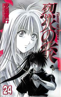 Flame of Recca #24 [2005]