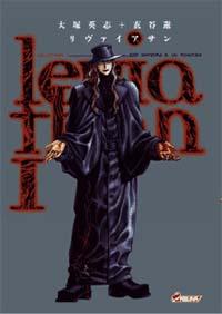 Leviathan [#1 - 2005]
