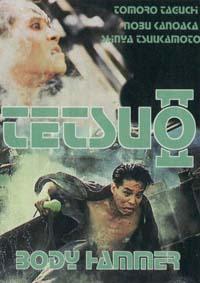Tetsuo II - Body Hammer [Episode 2 - 1992]