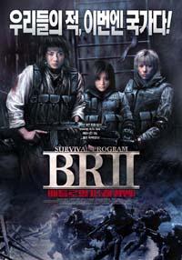 Battle Royale 2 : Requiem #2 [2003]