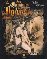 Les chroniques de la Guerre de Lodoss : La Dame de Falis [#2 - 2005]