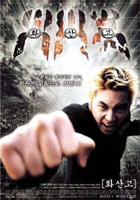 Vulcano High [2003]