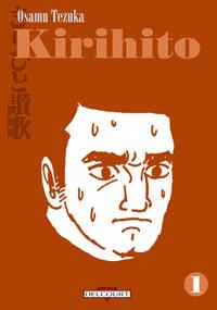 Kirihito [#1 - 2005]