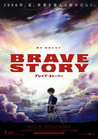 Brave Story [2008]