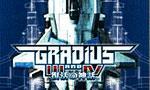 Voir la fiche Gradius [#1 - 1985]