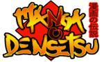 Manga No Densetsu change d'éditeur : Vers une nouvelle version...