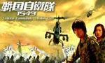 Voir la critique de Samurai Commando : Mission 1549 : Un remake différent à bien des égards